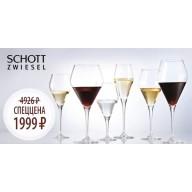 Празднуем лето: спеццена на бокалы Schott Zwiesel. Выгода 60%!!!